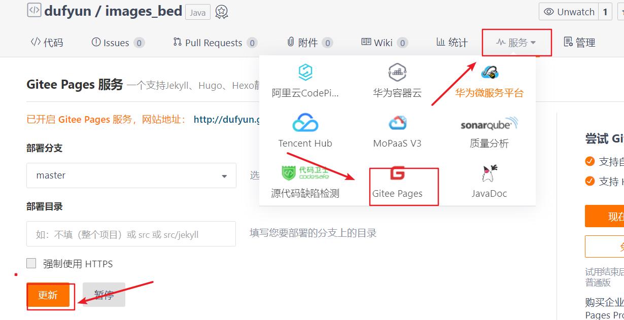 选择page服务并启动